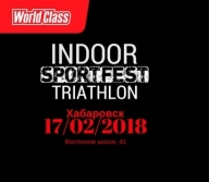 WORLD CLASS INDOOR TRIATHLON -Хабаровск