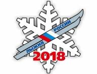 Лыжня России 2018 Петрозаводск