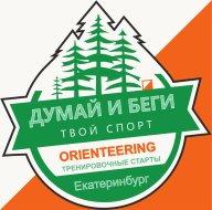 Думай и Беги Екатеринбург Новый район, городская застройка и парковое ориентирование