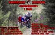 Чемпионат Велоток | Элиминатор | 1 этап