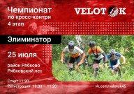 Чемпионат Велоток   4 этап