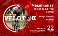 Чемпионат Велоток   5 этап