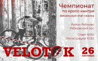 Чемпионат Велоток   6 этап