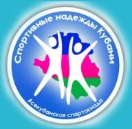 """XII Спартакиада """"Спортивные надежды Кубани"""""""